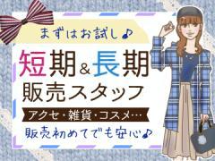 ファッション人材リンク株式会社 名古屋支店