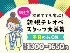 株式会社ウィルエージェンシー ITOS新宿支店/wsh0947