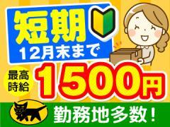 ヤマト運輸株式会社 昭島・立川・八王子・町田エリア