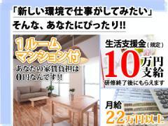 ジョリー・ロジャー株式会社 東京本社(派13-300130)