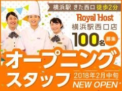 ロイヤルホスト 横浜駅西口店