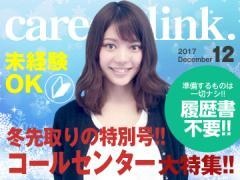 キャリアリンク株式会社<東証一部上場>PFC63539