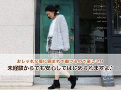AFRICATARO【日吉津・鳥取北・山口・防府】合同募集!
