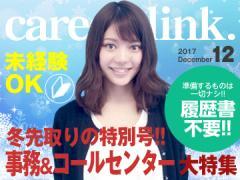 キャリアリンク株式会社<東証一部上場>/PSC63569