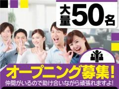トランスコスモス(株) CC採用受付センター/170788