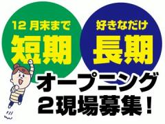 シンセイグループ 神田営業所
