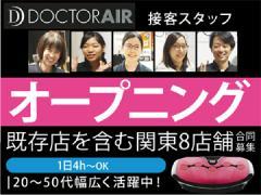 ドクターエア 関東8店舗合同募集