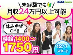(株)KDDIエボルバ 関西採用センター/FA035150