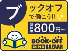 BOOKOFF SUPER BAZAAR アクロスプラザ佐世保店