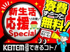 株式会社日本ケイテム 【広告No. KANTO】