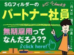 SGフィルダー株式会社/mk100-001