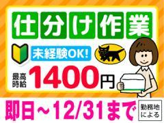 ヤマト運輸(株)横浜主管支店/合同募集