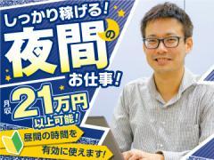 株式会社TMJ(セコムグループ)/16491