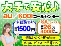 株式会社KDDIエボルバ/DA033668