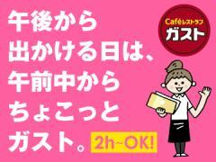 ガスト 石岡店<018699>