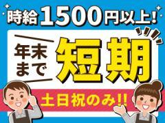 株式会社ヒト・コミュニケーションズ横浜支店/FAyokohamaPT