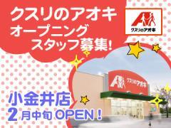 株式会社クスリのアオキ 小金井店