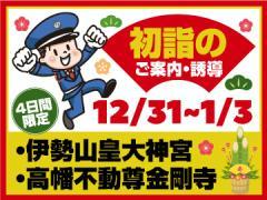 シンテイ警備株式会社 町田支社/A3200100109