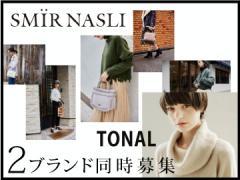 SMIR NASLI&TONAL 2ブランド合同募集