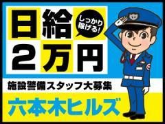 シンテイ警備株式会社 六本木支社/A3200100117