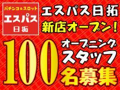 ★最大1万1000円の手当支給★年末年始(12/31〜1/3)はとってもお得【高時給1838円シフトあり】