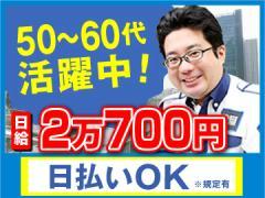 共栄セキュリティーサービス株式会社 新宿支社