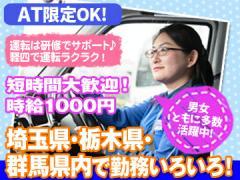 佐川急便株式会社 東日本エリア