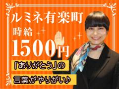 株式会社JR東日本パーソネルサービス
