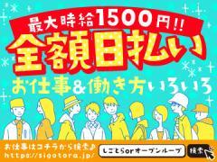 株式会社オープンループパートナーズ 横浜支店/pyocp00
