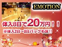 Emotion 〜エモーション〜