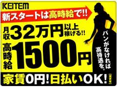 株式会社日本ケイテム[広告No.KANTO]