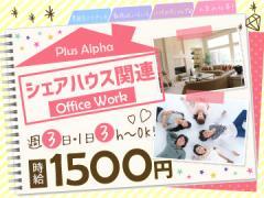 週3日〜・短時間勤務もOK♪人気のシェアハウス関連work☆未経験でもウレシイ高時給1500円☆