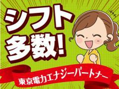 トランスコスモス(株) CC採用受付センター/170845