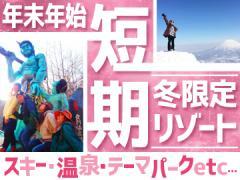 株式会社ヒューマニック リゾート事業部 [T-FH1214]