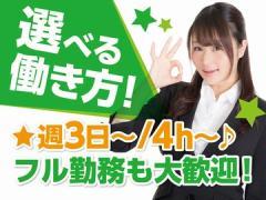 【2店舗合同】ビッグギャザー青森店/ビッグギャザー三沢店