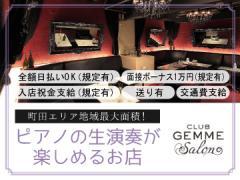 町田・川崎・新横浜の人気6店舗【INSOUグループ合同募集】