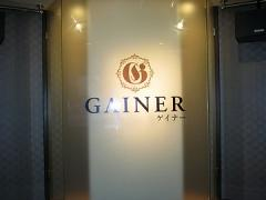 GAINER(ゲイナー)