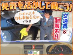 株式会社神戸マツダ 20店舗合同募集