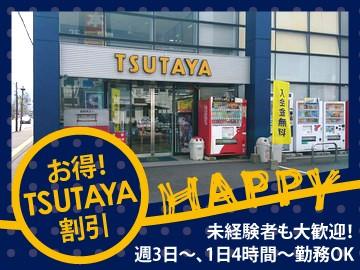 TSUTAYA 唐津店