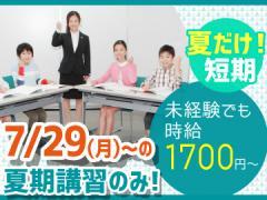 国大セミナー *東京・埼玉エリアで大量募集!
