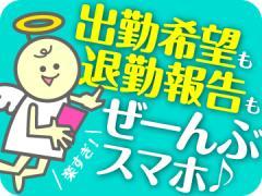 株式会社ネクストレベル 浜松エリア
