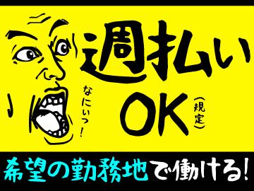株式会社エクスプレス・エージェント お仕事NO.0000-F