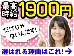 【9月開始】新宿駅チカ★オフィスWORK!週3日⇒月収12万円〜!17時〜オシゴトで授業とも両立OK!
