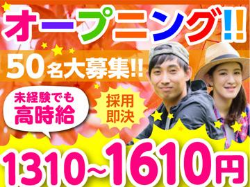 大学前リクルートセンター☆JOB,STa /DaiLand(株)