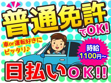 株式会社ジャパン・リリーフ 名古屋支店/n1drfa-1014