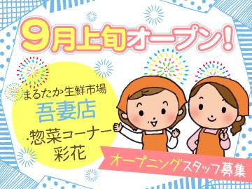 まるたか生鮮市場 吾妻店 惣菜コーナー 彩花