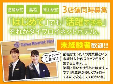 ダイワロイネットホテル(1)徳島駅前(2)高松(3)岡山駅前