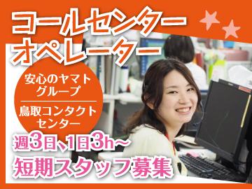 ヤマトコンタクトサービス 鳥取コンタクトセンター