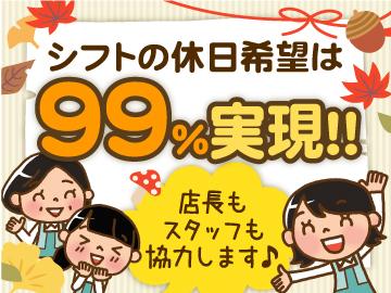 クスリのアオキ 富山県内15店舗募集