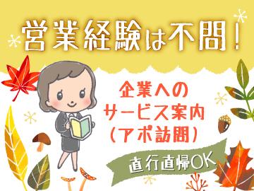 WDB株式会社 岡山支店